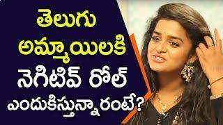 తెలుగు అమ్మాయిలకి నెగటివ్ రోల్ ఎందుకిస్తున్నారంటే? - TV Artist Sreevani || Soap Stars With Anitha - IDREAMMOVIES