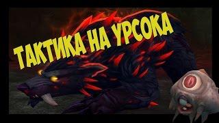 Тактика на Урсока - Изумрудный кошмар | Героический Режим