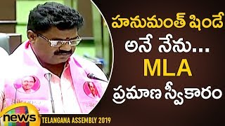 Hanmanth Shinde Takes Oath as MLA In Telangana Assembly | MLA's Swearing in Ceremony Updates - MANGONEWS