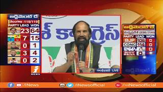 Uttam Kumar Reddy Allegations on EC Over Congress Defeat | Telangana Election Results | iNews - INEWS