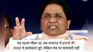 BSP का बड़ा दांव- पार्टी ने लिया 2019 में मायावती को पीएम बनाने का संकल्प - AAJTAKTV