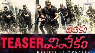Ajith's VIVEKAM Teaser || VIVEGAM Telugu Teaser || Siva || Anirudh || Kajal || Indiaglitz Telugu - IGTELUGU