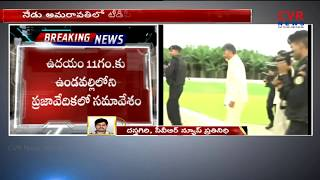 TDP Politburo Meeting Today In Amaravathi | CVR News - CVRNEWSOFFICIAL