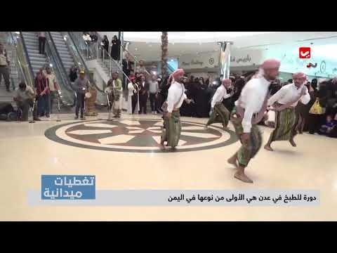 تغطيات ميدانية |  دورة للطبخ في عدن هي الأولى من نوعها في اليمن
