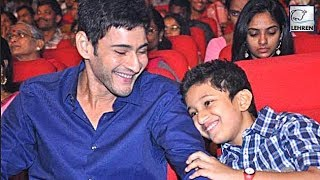 Mahesh Babu's Emotional Birthday Message To His Son Gautam - LEHRENTELUGU