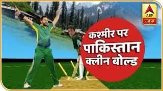 """Pak Can't Even Manage Its 4 Provinces"": Shahid Afridi On Kashmir - ABPNEWSTV"