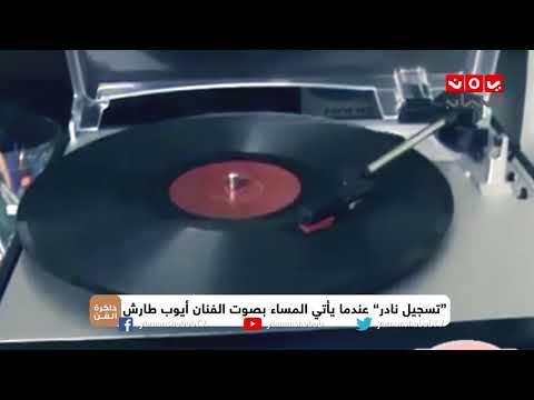 تسجيل نادر لاغنية
