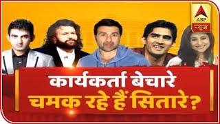 Star Power: Actor Sunny Deol joins BJP | Samvidhan Ki Shapath - ABPNEWSTV