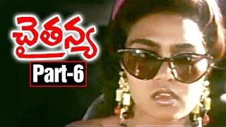 Chaitanya Telugu Movie | Part 6 | Nagarjuna | Gautami | Kota Srinivasa Rao | Raghuvaran | Ilayaraja - MANGOVIDEOS