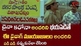 Jambalakidi Pamba Comedy Scenes | Brahmanandam Comedy Scenes | TeluguOne - TELUGUONE