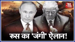 रूस का 'जंगी' ऐलान; अमेरिकी राष्ट्रपति Trump को Putin ने दी धमकी   वारदात - AAJTAKTV