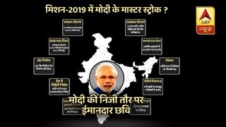 Master Stroke: Here are Govt's accomplishment which Modi can count for Mission 2019 - ABPNEWSTV