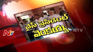 Venkaiah Naidu Elected as India's 13th Vice President || Special Focus Part 01 || NTV - NTVTELUGUHD