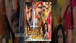 Hamar Gaon Hamar Desh – Watch Bhojpuri Movie Hamar Gaon Hamar Desh