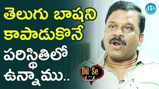 Every Language Has It's Own Identity - Director Veera Shankar || Dil Se With Anjali - IDREAMMOVIES