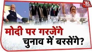 क्या विपक्ष एकजुट रहा तो हार जाएंगे मोदी? देखिए Dangal Rohit Sardana के साथ - AAJTAKTV