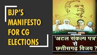CG Election 2018: Amit Shah Releases BJP's Chhattisgarh Manifesto - ZEENEWS