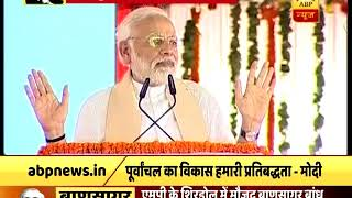FULL SPEECH: PM Modi dedicates Bansagar Canal Project to nation in Mirzapur - ABPNEWSTV