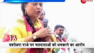 Morning Breaking: MP minister Yashodhara Raje Scindia threatens voters - ZEENEWS