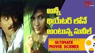 అన్నీ థియేటర్ లోనే అంటున్న సునీల్ | Sunil Ultimate Scenes | TeluguOne - TELUGUONE