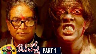 Cut Chesthe Telugu Horror Movie HD | Sanjay | Tanishka | Telugu Horror Movies | Part 1 |Mango Videos - MANGOVIDEOS