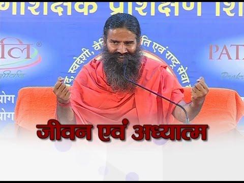 Jeevan & Adhyatm: Swami Ramdev | 25 April 2017 (Part 1)