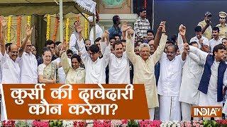 Khaas Report: महागठबंधन में सबका दुश्मन केवल एक है, लेकिन कुर्सी की दावेदारी कौन करेगा? - INDIATV