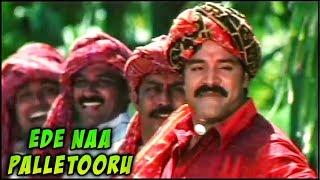 Ede Naa Palleturu | Badrachalam Telugu Movie Video Song | Sri  Hari | Sindhu Menon | Rupa - RAJSHRITELUGU