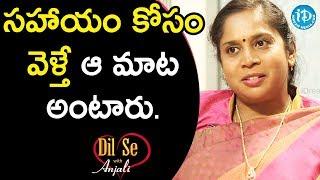 సహాయం కోసం వెళ్తే ఆ మాట అంటారు. - Erram Poorna Shanthi | Dil Se With Anjali - IDREAMMOVIES