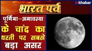 पूर्णिमा-अमावस्या के चाँद का धरती पर सबसे बड़ा असर - ITVNEWSINDIA