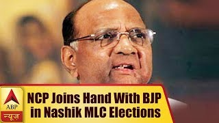 Sharad Pawar's NCP joins hand with BJP in Nashik MLC elections - ABPNEWSTV