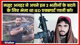 Kashmir Live Updates: मसूद अजहर ने अपने इन 2 भतीजों के बदले के लिए भेजा था IED एक्सपर्ट गाजी को! - ITVNEWSINDIA