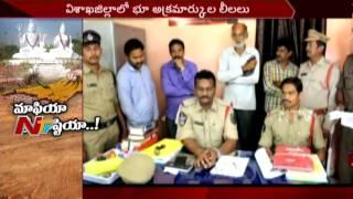 Illegal Land Grabbing Case in Visakhapatnam    Records Tampering Case    NTV - NTVTELUGUHD