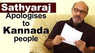 Sathyaraj apologises to Karnataka people || #Sathyaraj says sorry to Kannada people || #Baahubali2 - IGTELUGU