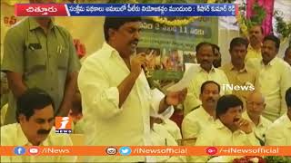 Nallari Kishore Kumar Reddy Participate Janmabhoomi Maa Vooru Program At Chitoor | iNews - INEWS