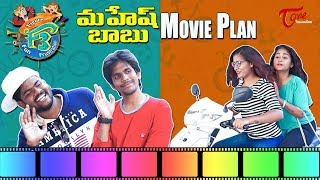 F3 | Mahesh Babu Movie Plan | Telugu Comedy Web Series | Epi #11 | TeluguOne - TELUGUONE