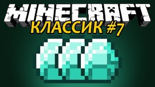 Minecraft: Классик #7 - Алмазы Ждут