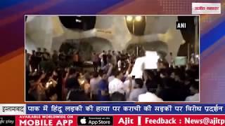 video : पाक में हिंदू लड़की की हत्या पर कराची की सड़कों पर विरोध प्रदर्शन