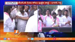 TRS Work For Public Welfare | TRS Candidate Jagadish Reddy in Suryapet | iNews - INEWS