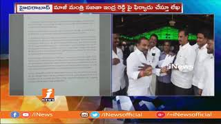 Congress Pilot Rohit Reddy Letter To Rahul Gandhi Against Sabitha Indra Reddy | iNews - INEWS
