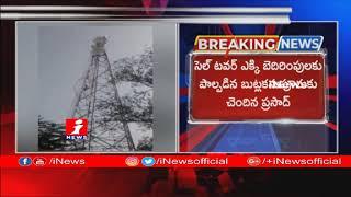 నాయుడుపేటలో సెల్ టవర్పై వ్యక్తి హల్చల్ | Man Hulchul On Cell Tower | Naidupeta  | iNews - INEWS