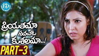 Priyathama Neevachata Kushalama Full Movie Part 3 | Varun Sandesh | Komal Jha | Hasika | Sai Karthik - IDREAMMOVIES