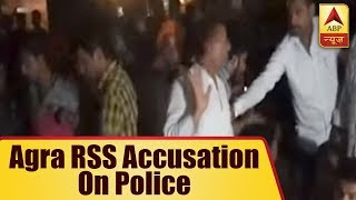 Agra: RSS Accuses Police Of Insults And Abuses To Swayamsevaks | ABP News - ABPNEWSTV