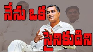 నేను ఒక సైనికుడిని : Harish Rao Wishes To New Cabinet Ministers | Telangana Cabinet Expansion | CVR - CVRNEWSOFFICIAL