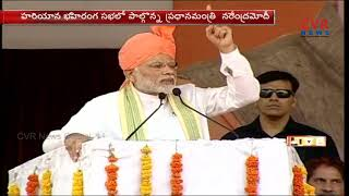 PM Narendra Modi Speech at Sonipat in Haryana | CVR News - CVRNEWSOFFICIAL