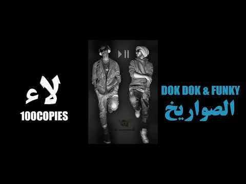 مهرجان لاء - الصواريخ - ١٠٠نسخة - Laa - El Sawareekh - اتفرج دوت كوم