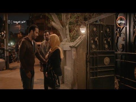 لما تشوف اختك واقفة في الشارع مع حد غريب .. هتعمل ايه ؟ هتتصرف زي أحمد عبد الله ! #أبو_العروسة