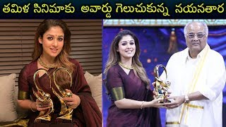Nayanthara Got Sridevi Award In Zee Cine Award Tamil 2020 | Tollywood Updates - RAJSHRITELUGU