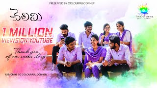 chelimi short film || sampath dhanunjay || colourful corner - YOUTUBE