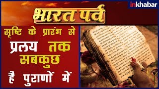 Important of Hindu Vedas & Upanishads: सृस्टि के प्रारम्भ से लेकर प्रलय तक सबकुछ है पुराणों में! - ITVNEWSINDIA